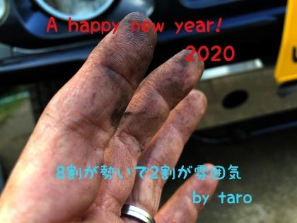 2020 おめでとう