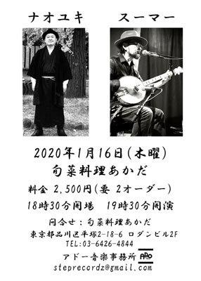 2020-1ナオユキ・スーマー
