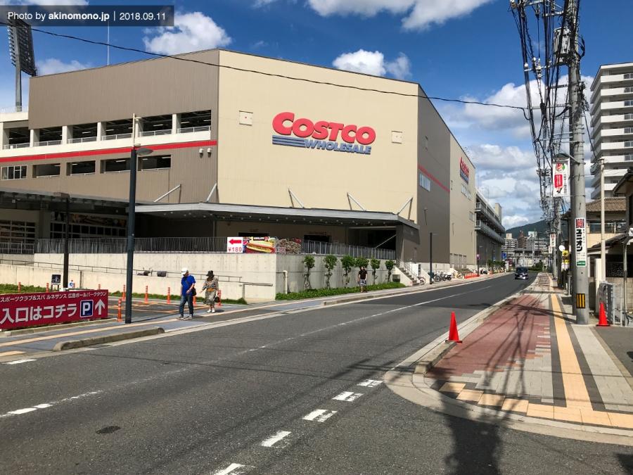 コストコホールセール 広島倉庫店