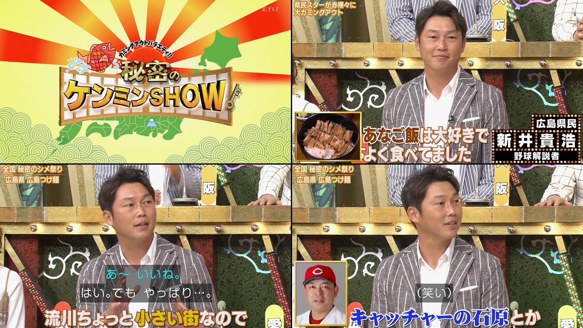 ケンミン show の 秘密