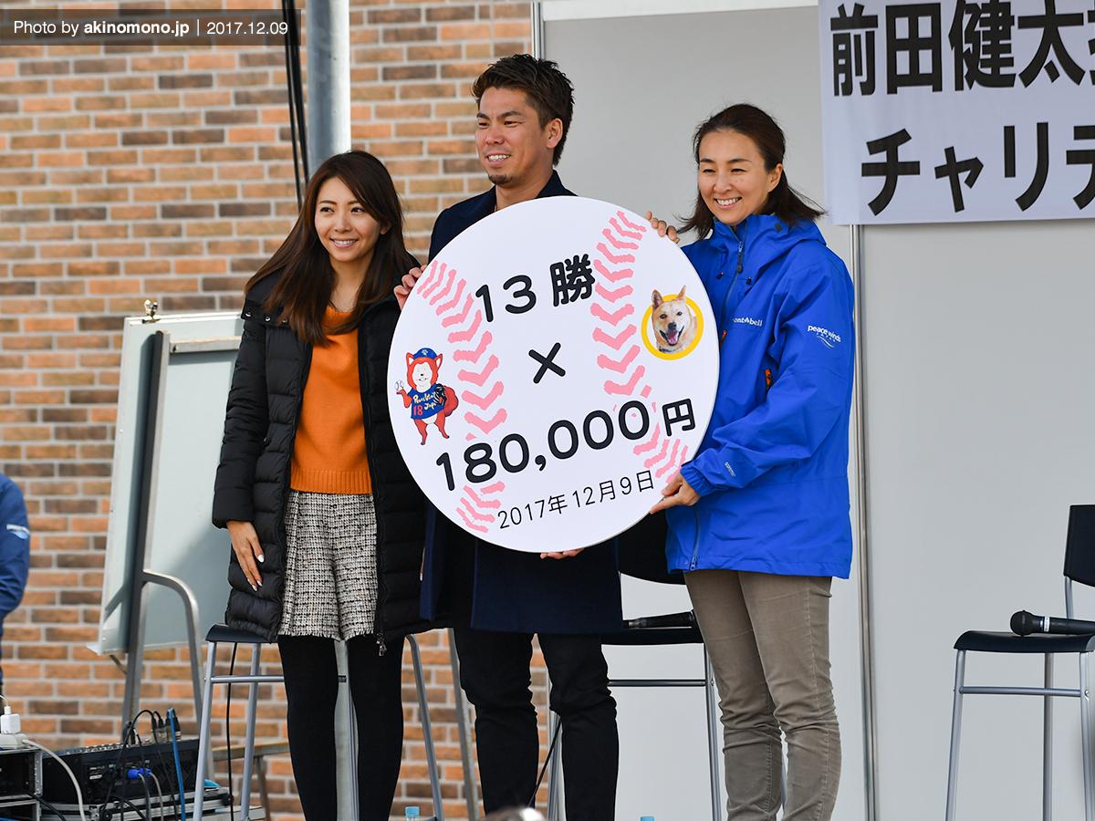 前田健太夫妻
