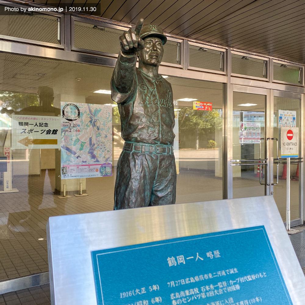 鶴岡一人(銅像)