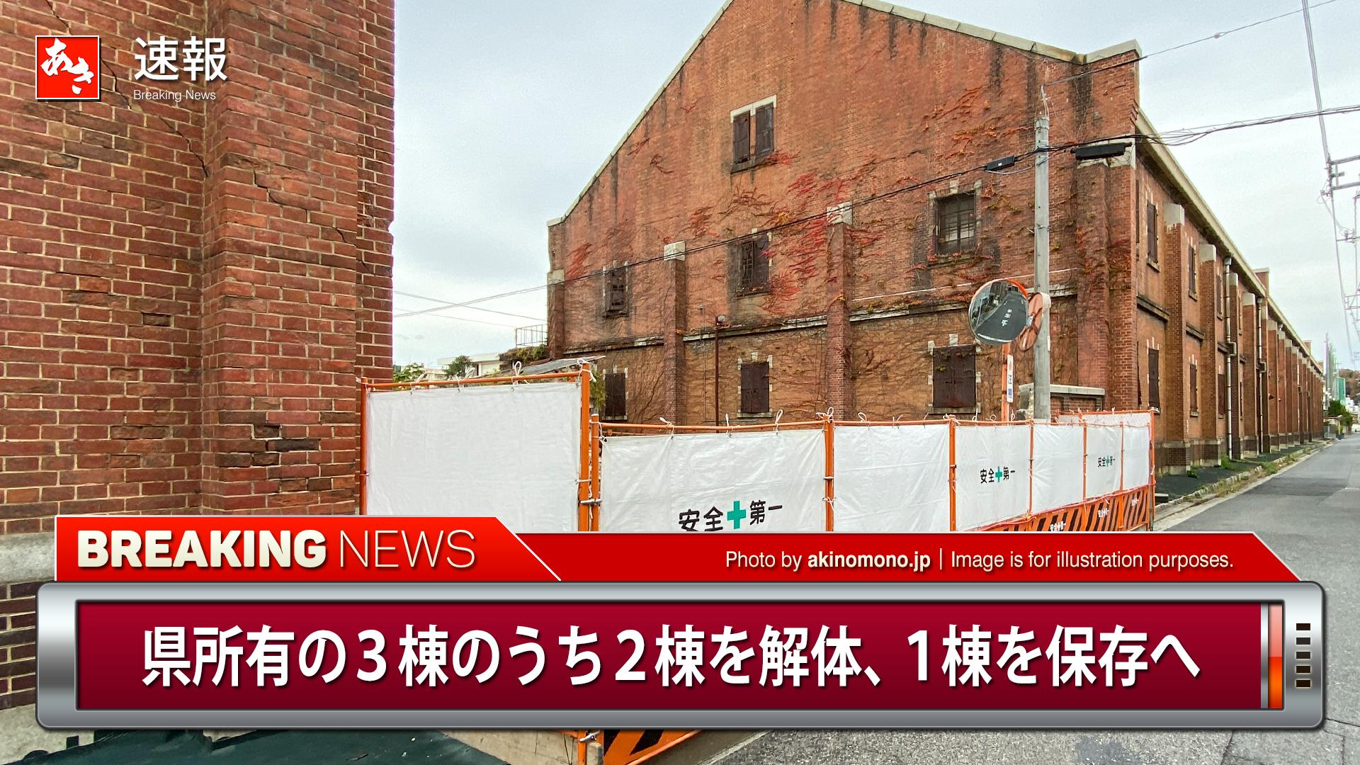 (旧)広島陸軍被服支廠