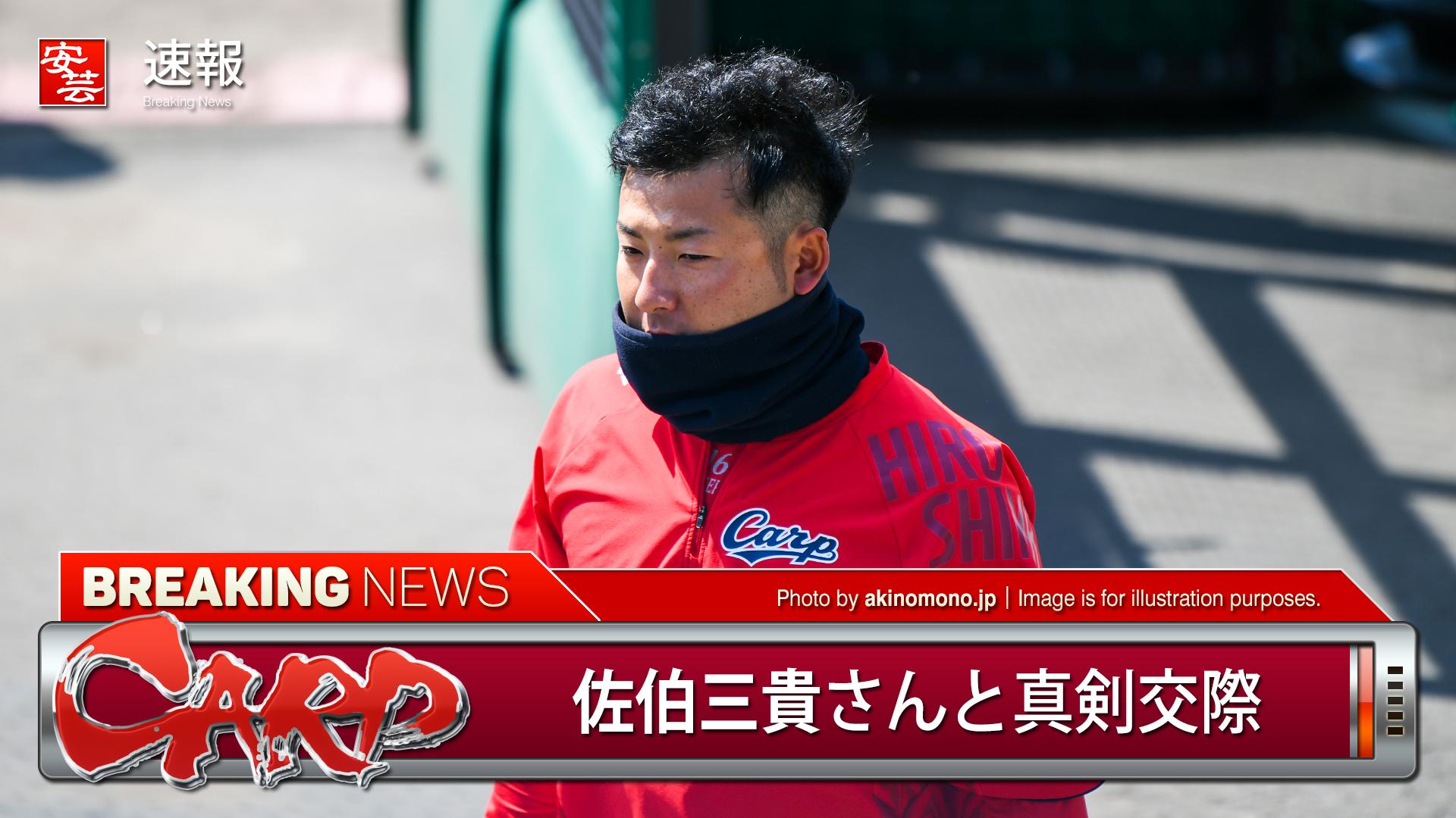 今村猛投手、広島出身の女子プロゴルファー・佐伯三貴さんと真剣