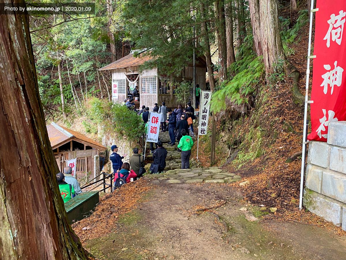 湯ノ山明神社