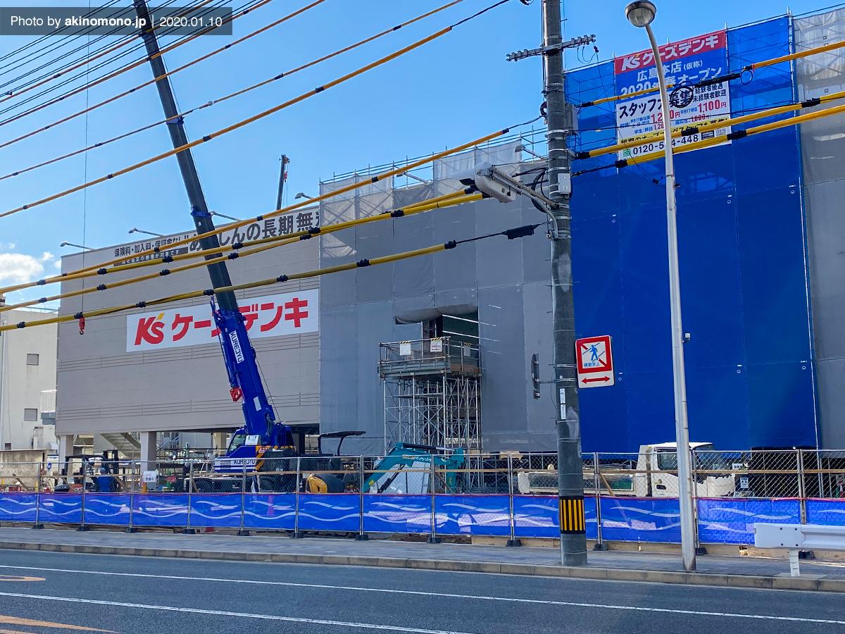 ケーズデンキ広島本店