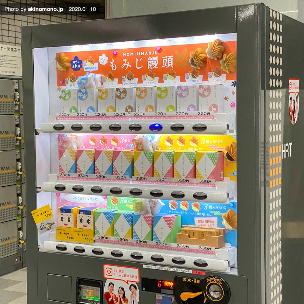 もみじ饅頭の自販機