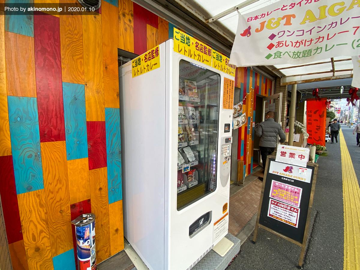 レトルトカレーの自販機