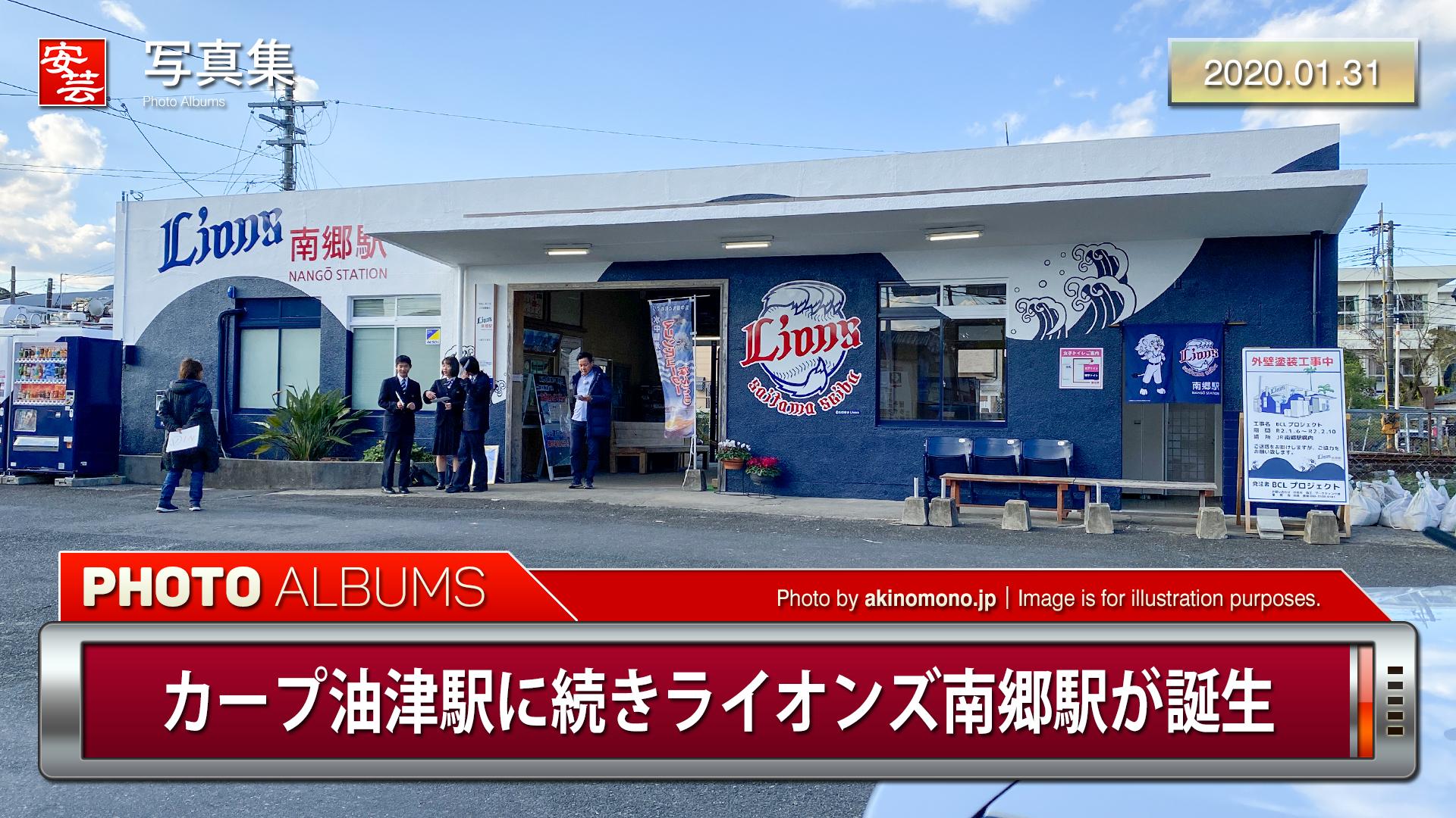 ライオンズ南郷駅