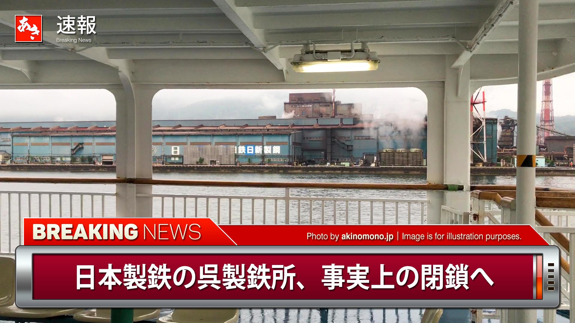 製鉄 日本
