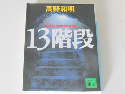 s-13階段