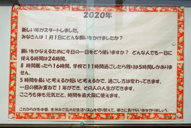 s-20年1月10日 (11)
