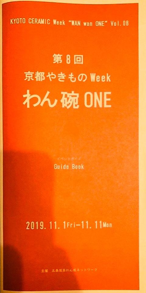 第8回 京都やきもの Week 「わん 碗 ONE」