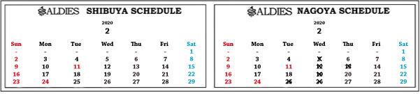定休日カレンダー2月