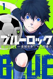 『ブルーロック』ってサッカー漫画、知ってる?
