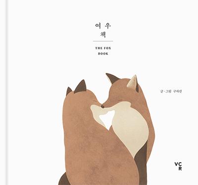 vcr_book_fox.jpg
