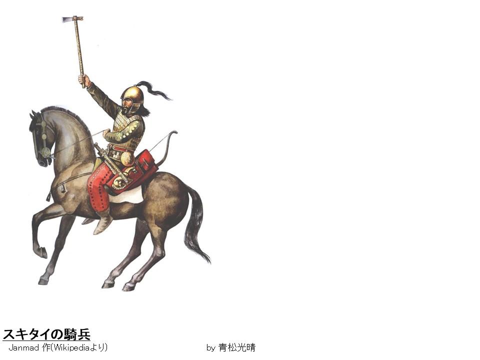 スキタイ騎兵