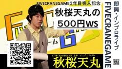 500円WS