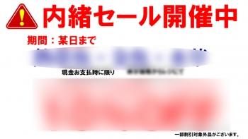 2020内緒セール_コピー