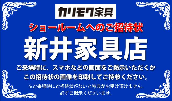 karimoku-arai.jpg
