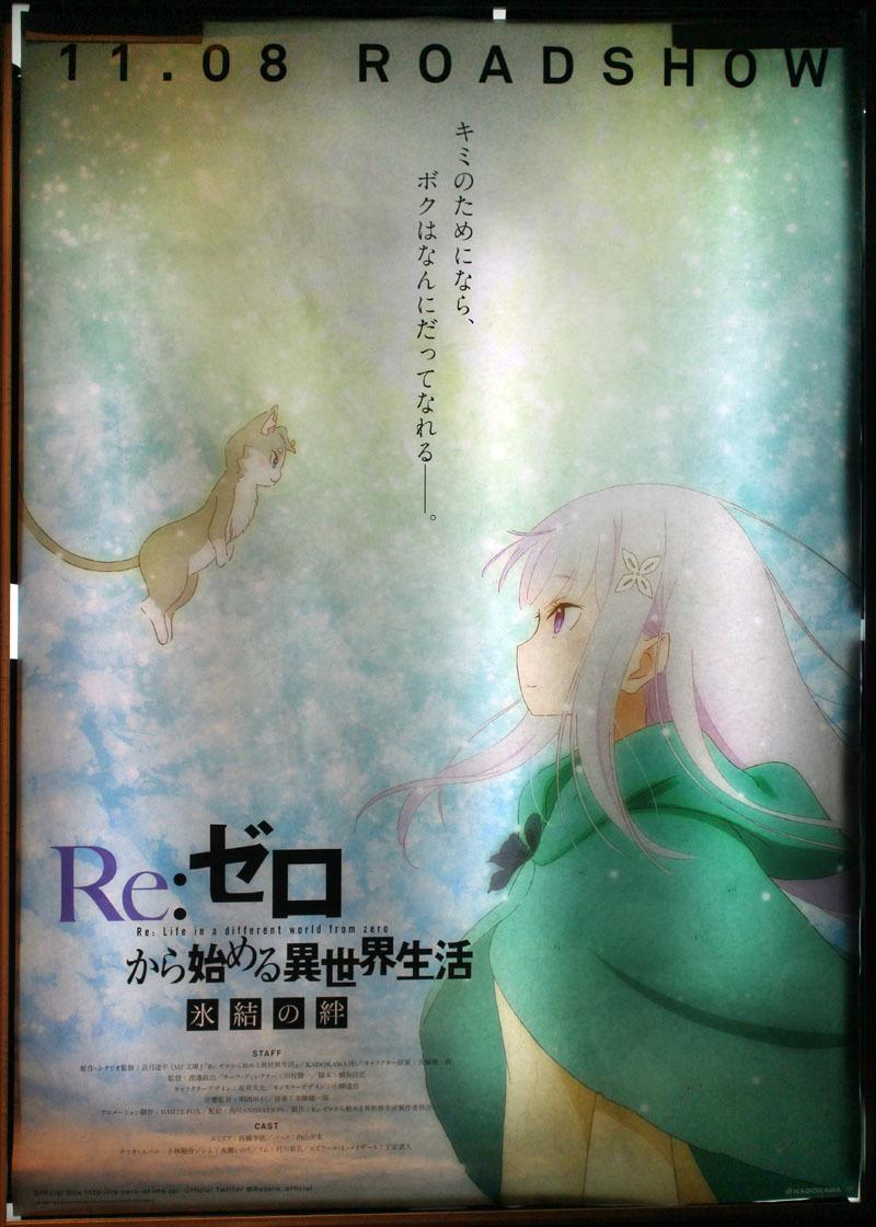 Re:ゼロ 入口ポスター シネシティザート 191130