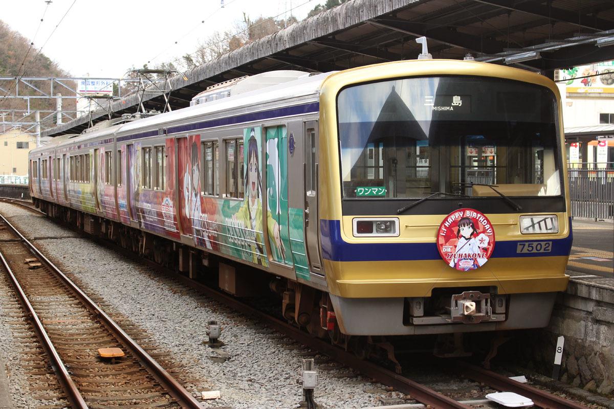 伊豆箱根鉄道駿豆線 Over the Rainbow 号 修善寺駅 200101