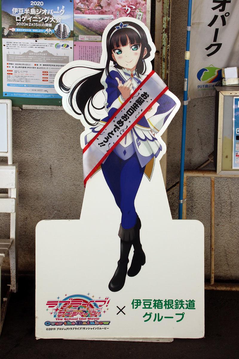 黒澤ダイヤパネル 三島広小路 200101