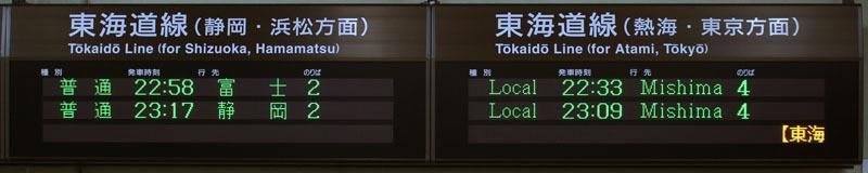 沼津駅北口発車時刻案内 200109