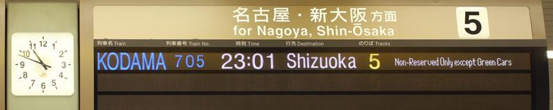 三島駅新幹線発車時刻案内 200109