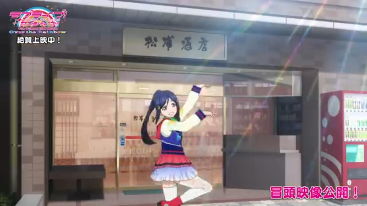 冒頭映像7分公開!「ラブライブ!サンシャイン!!The School Idol Movie Over the Rainbow」 0519 1280×720