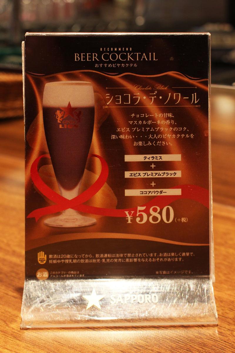 立メニュー ショコラ・デ・ノワール 銀座ライオン静岡アスティ 200202