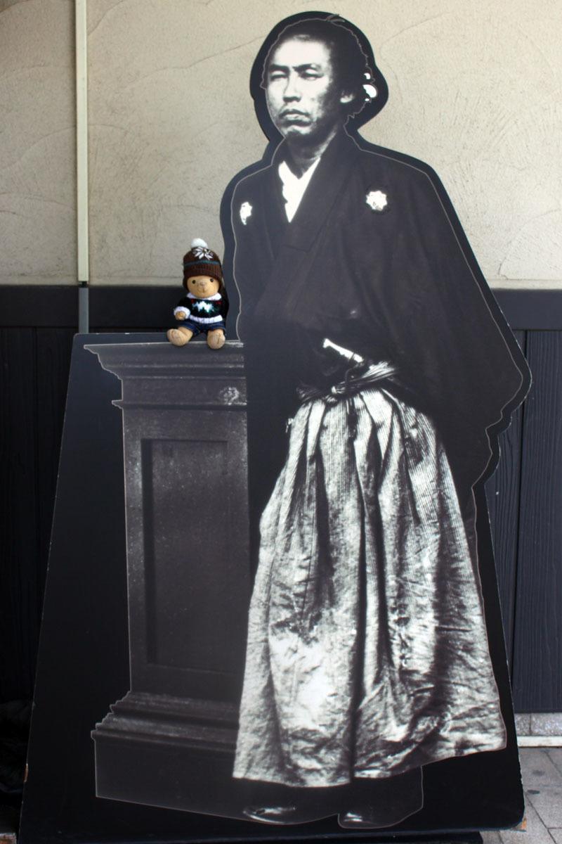 坂本龍馬パネルと 中書島駅 200218