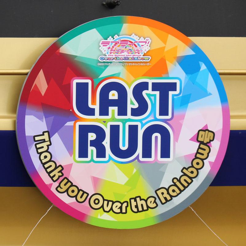 「Over the Rainbow」号「LAST RUN」ヘッドマーク 200225