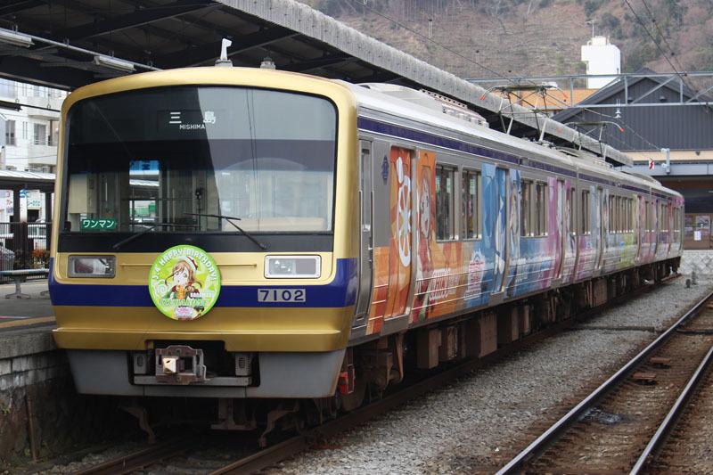 Over the Rainbow 号 花丸ヘッドマーク 修善寺駅 200304