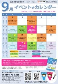 201909イベントカレンダー