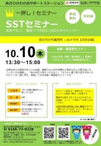 201910一押しセミナー(鑑別所SST)