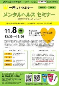 20191108一押しセミナー(保健所)