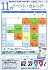 20191100イベントカレンダー