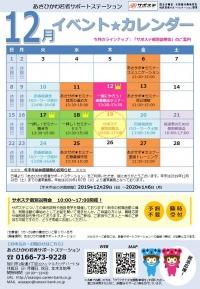 20191200イベントカレンダー