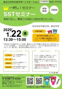 20200122一押しセミナー(鑑別所SST)