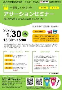 20200130押しセミナー(鑑別所アサーション)