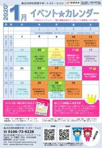 20200101イベントカレンダー
