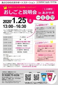 20200125おしごと説明会2020(1)