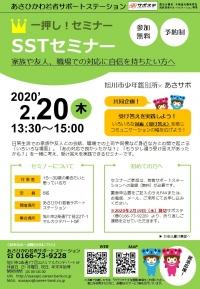 20200220一押しセミナー(鑑別所)