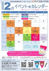 20200201イベントカレンダー