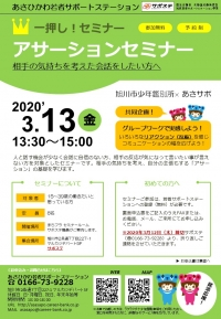 20200313一押しセミナー(鑑別所)