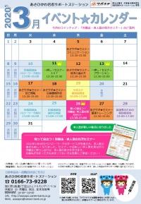 20200301イベントカレンダー