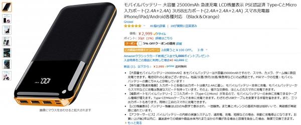 モバイルバッテリー-大容量-25000mAh-急速充電-LCD残量表示