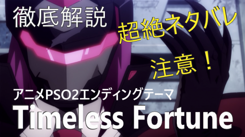 Timeless Fortune解説
