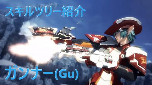 スキルツリー紹介(Gu)